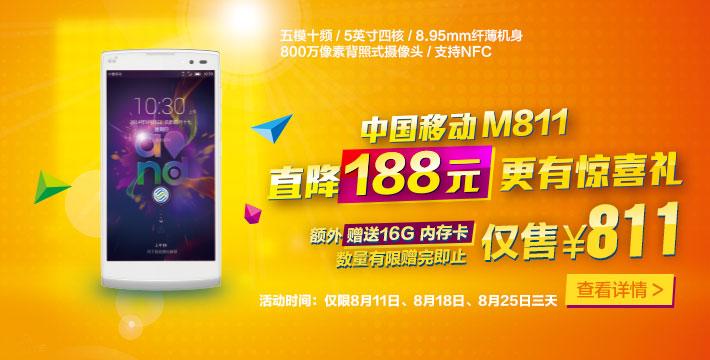 中国移动M811